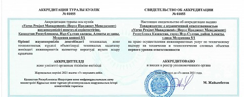 Accreditation certificate for provision engineering services on technical supervision